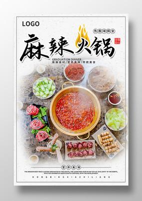 简约麻辣火锅海报设计