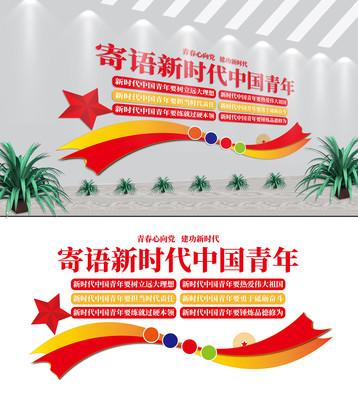 寄语新时代中国青年校园文化建设文化墙