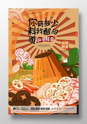 卡通风火锅海报设计