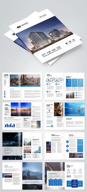 蓝色画册企业公司产品宣传册模板
