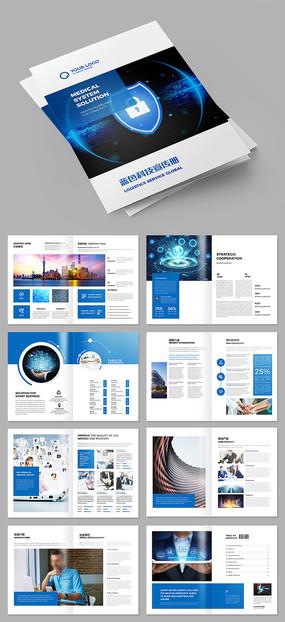 蓝色科技画册宣传册模板