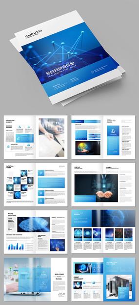 蓝色科技画册宣传册手册模板