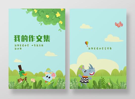绿色卡通儿童成长动物我的作文集封面
