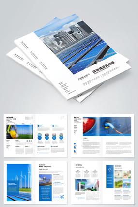 绿色能源画册产品画册设计