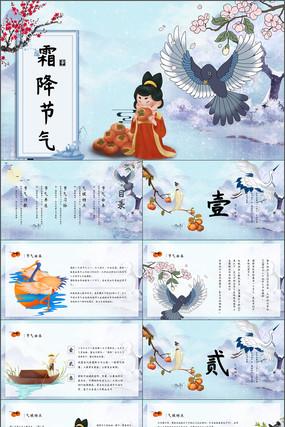 霜降中国风传统节气介绍PPT模板