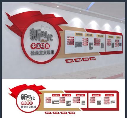 新时代中国特色社会主义思想党建文化墙设计