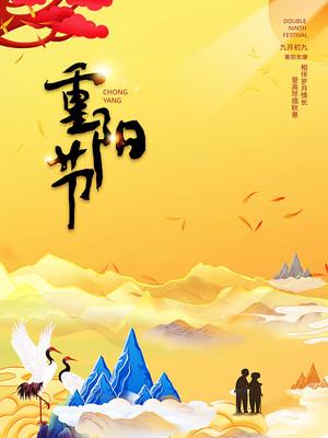 原创重阳节宣传海报