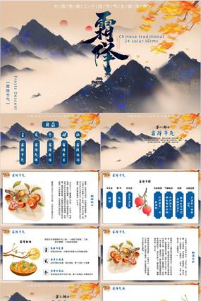 中国风蓝色霜降PPT模板