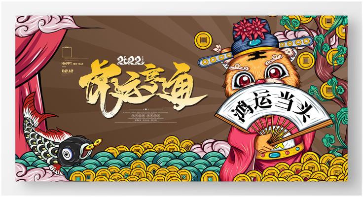 2022年国潮虎年虎年海报设计
