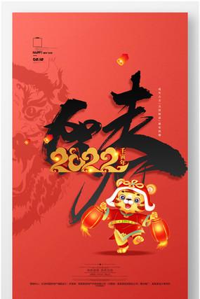 2022年虎年插画新春海报设计