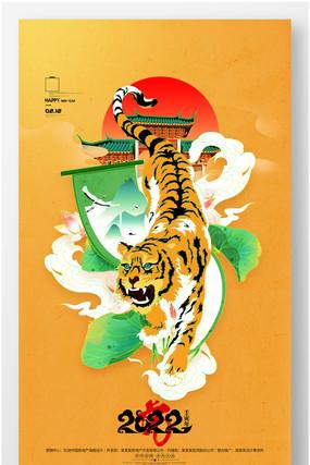 2022年虎年国潮插画海报设计