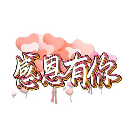 感恩有你清新粉色创意设计艺术字元素