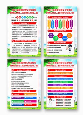 国家网络安全宣传周宣传栏展板设计