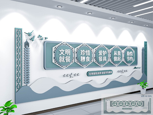 简约中国风企业食堂文化墙企业文化墙