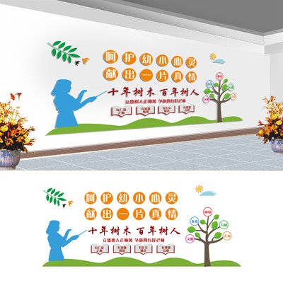 教师文化墙