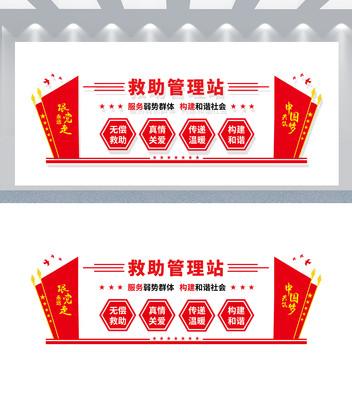 救助管理站党建红色文化墙