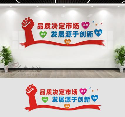 企业品质文化墙标语设计