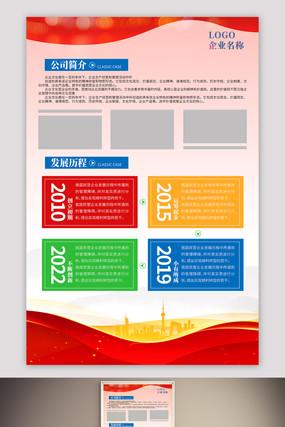 企业文化企业简介发展历程宣传展板