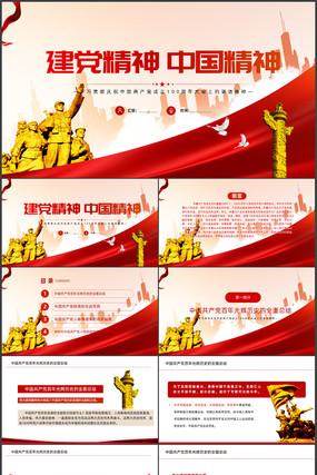 七一讲话建党100周年讲话中国精神PPT