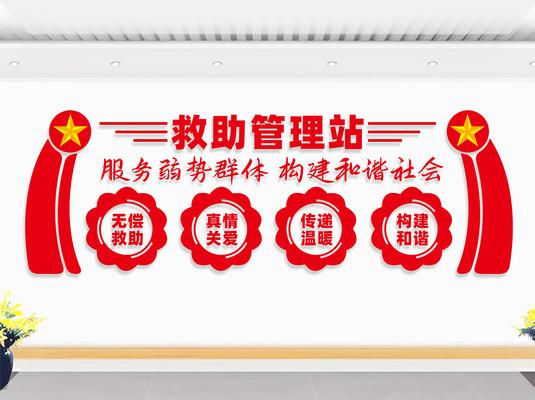 社会救助站文化墙标语