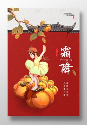 霜降传统节气宣传海报设计