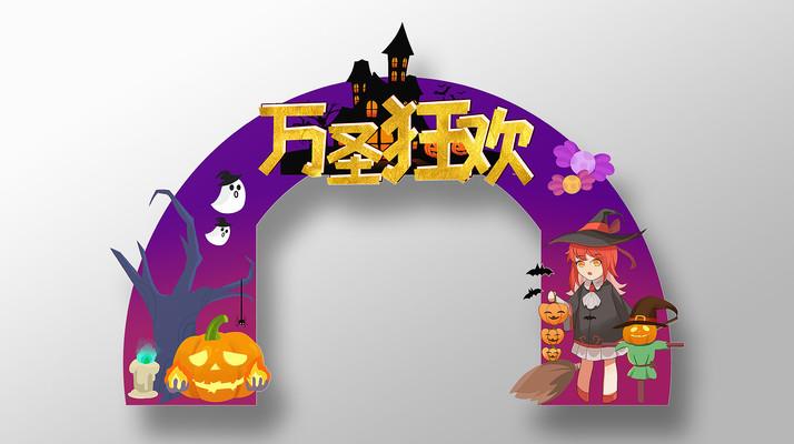 万圣节狂欢夜拱门设计