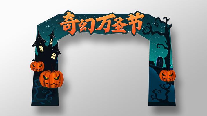 万圣节主题乐园拱门门头设计