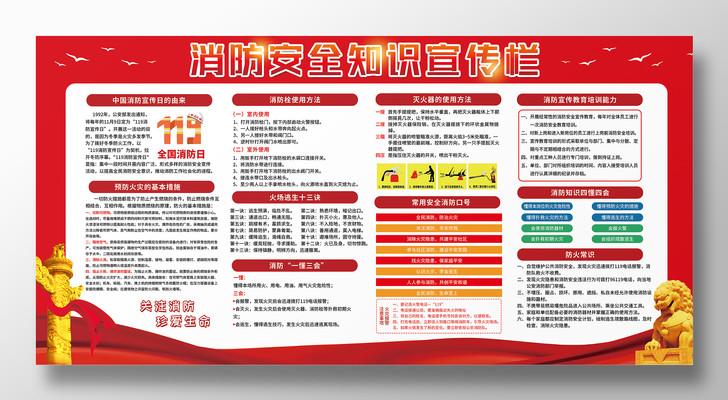 消防安全知识宣传栏消防灭火展板
