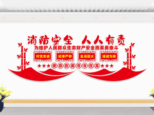 消防文化墙展板
