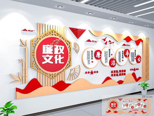 新中式反腐倡廉党风建设党建廉政文化墙