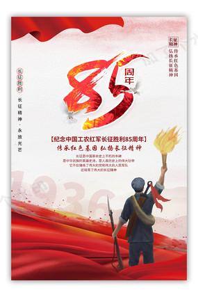 长征胜利85周年海报