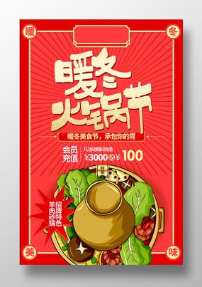 红色大气暖冬火锅海报设计
