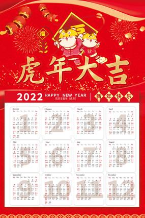 红色喜庆2022虎年日历海报设计