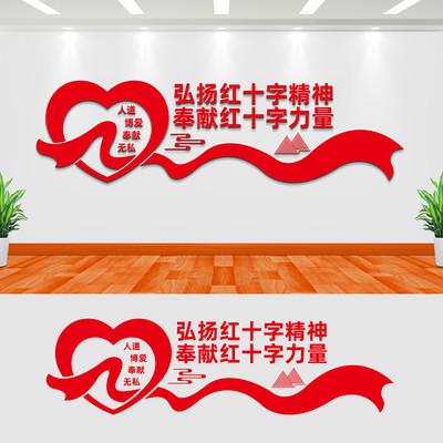 弘扬红十字精神文化墙标语