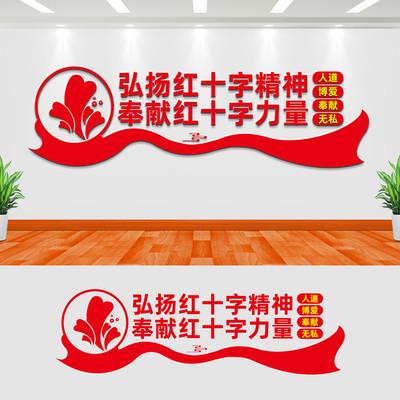 弘扬红十字精神文化墙设计