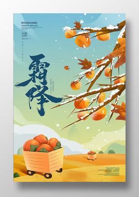 黄色秋景霜降节气海报