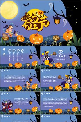卡通风节日民俗万圣节PPT模板