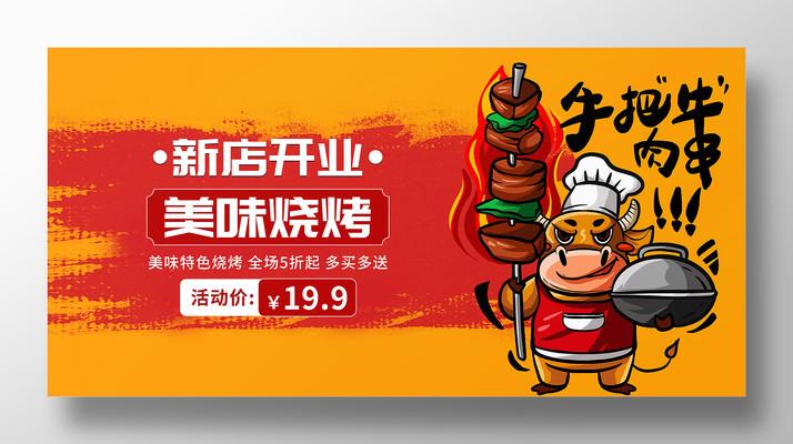 卡通风美味烧烤新店开业促销展板