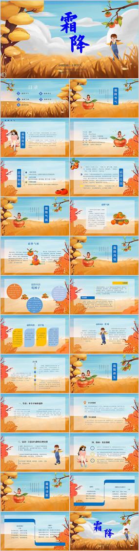 卡通民俗秋天风二十四节气寒露PPT模板