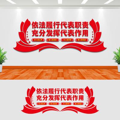人大代表文化墙宣传标语