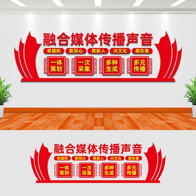 融媒体中心标语文化墙设计