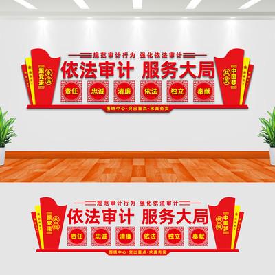 审计局标语文化墙设计