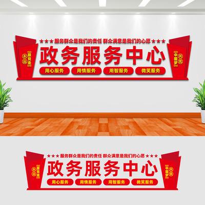 政务服务中心党建文化墙