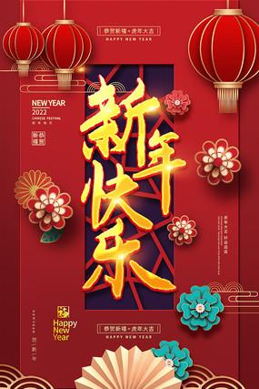 2022虎年元旦新年海报