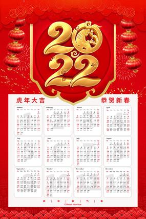 2022年虎年日历挂历