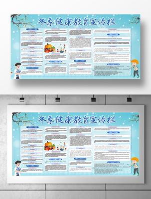 冬季健康教育宣传栏展板psd模板