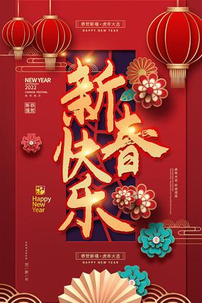 红色喜庆新春快乐元旦新年海报