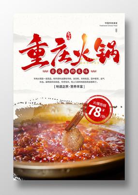 简约重庆火锅海报设计
