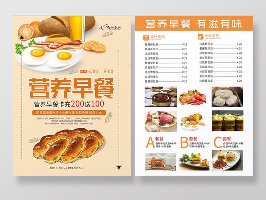 营养早餐面包饮食健康美食促销海报