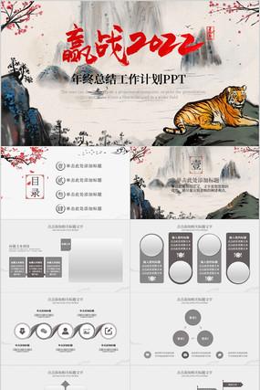 中国风虎年新年计划年终总结PPT